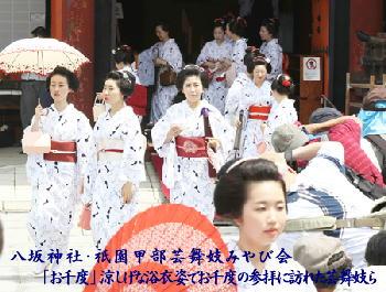 八坂神社・七夕祭祇園甲部芸舞妓みやび会:「お千度」