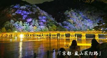 「京都・嵐山花灯路2015」