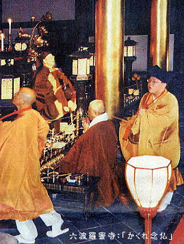 六波羅蜜寺:「かくれ念仏」05'