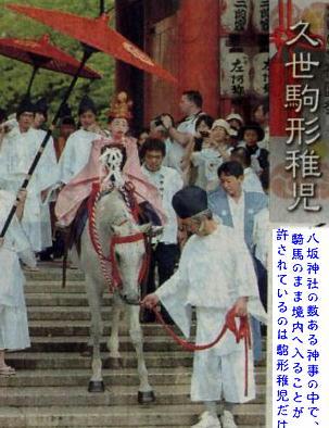 久世駒形稚児:「社参の儀」09'