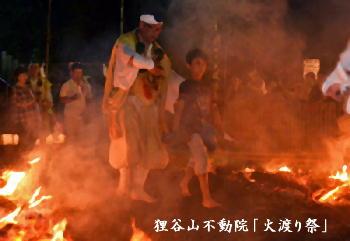 狸谷山不動院:「火渡り祭」2017年