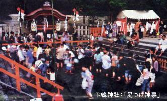 下鴨神社:「足つけ神事」09'