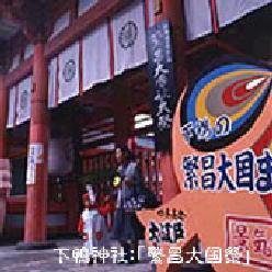 下鴨神社:「繁昌大国祭」