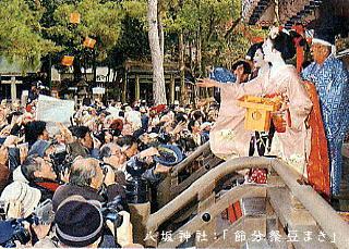 八坂神社:「節分祭豆まき」06'