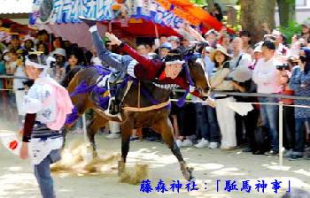 藤森神社:「駈馬神事」