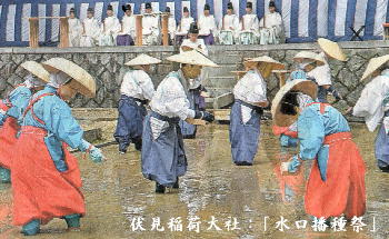 伏見稲荷大社:「水口播種祭」2017年