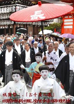 長刀鉾:、「お千度の儀」祇園祭の無事を祈願し、境内を歩く稚児と禿