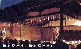 御香宮神社:「御香宮神能」