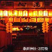 車折神社:「万灯祭」