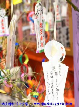 地主神社・「七夕祭」:ササに結ばれたこけし形の短冊