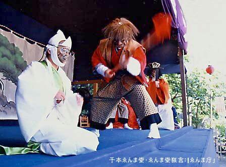 千本ゑんま堂・ゑんま堂狂言:[ゑんま庁」
