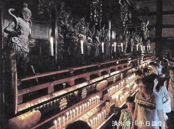 清水寺:「千日詣り」'08