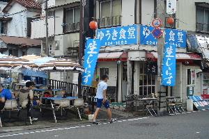 ゆうき食堂