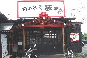 日の出製麺所�