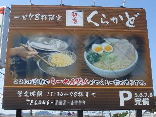 麺庖 くらかど 00