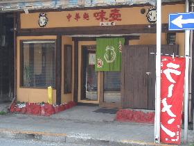 中華麺 味壷