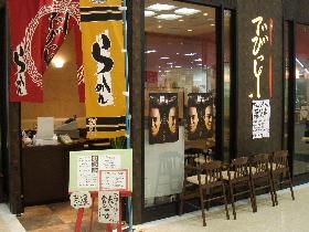 でびっと大和鶴間店