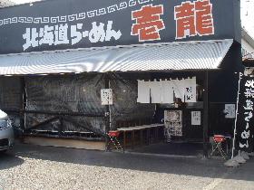 北海道らーめん 壱龍 大磯店