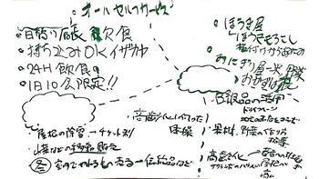 大石田 こえのラボ