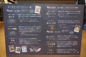 涌谷キッチン