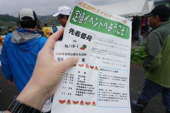 大石田 スイカ