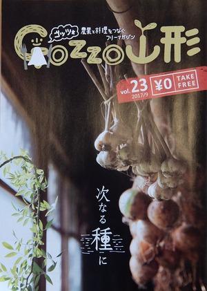 DSCF3643_Fotor - コピー