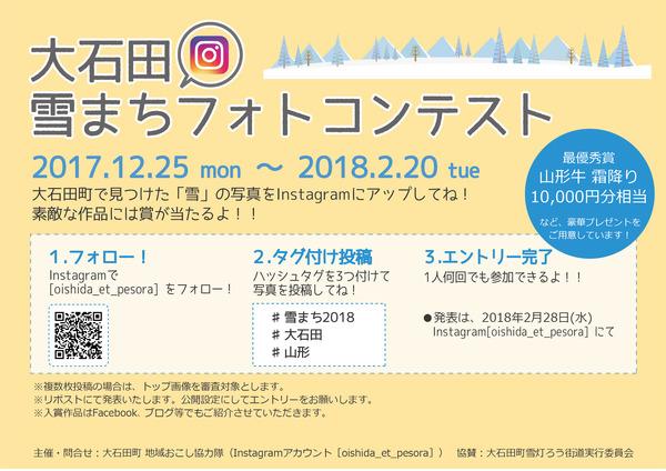 雪まちpc_ブログ用