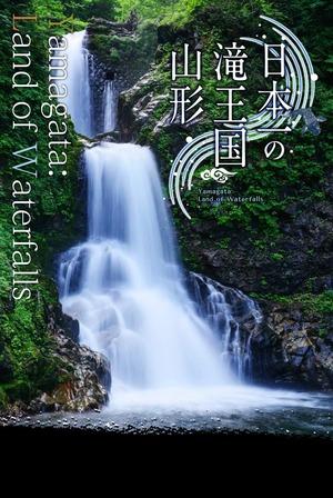 waterfall_topimage1