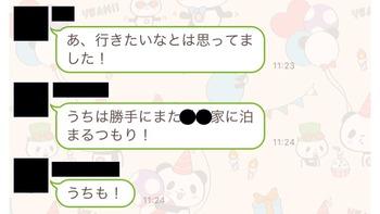 大石田 ライン