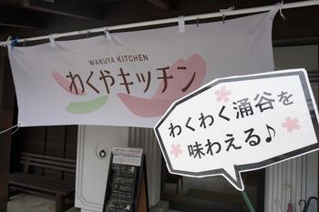 わくやキッチン 大石田