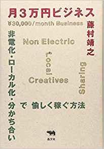 月3万円 大石田