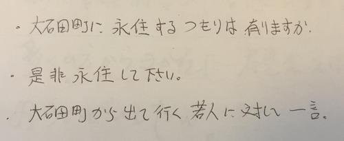 大石田 報告会