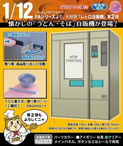 【キタ―――(゚∀゚)――――】懐かしの「うどん・そば」タイプ自動販売機のプラモデルが爆誕wwwwwwww(画像あり)