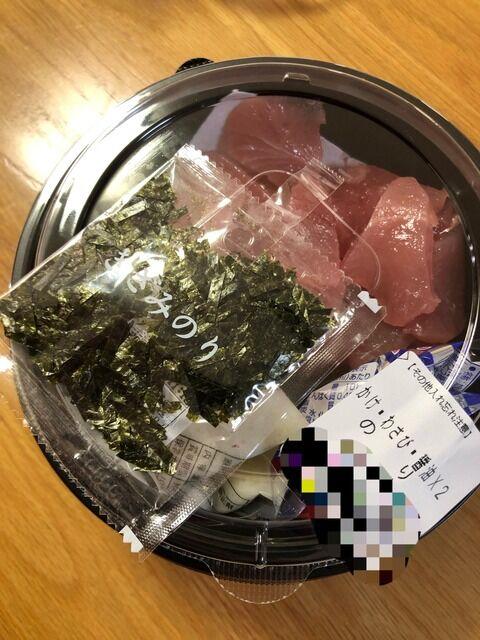 【お持ち帰り】すき家で山かけ鉄火丼特盛り買ってきたwwwwwwww(画像あり)