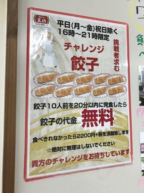 【画像】餃子の王将「餃子10人前を20分以内に完食したら餃子の代金無料!」←いや普通に行けるやろ?