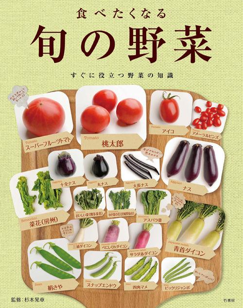 食べたくなる野菜表紙