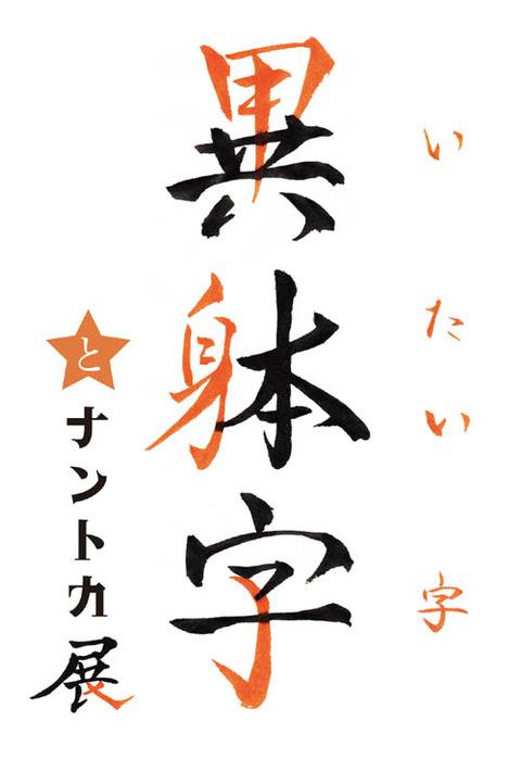 itaiji_front (1)