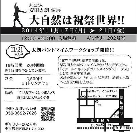 20141117_21taro02_net
