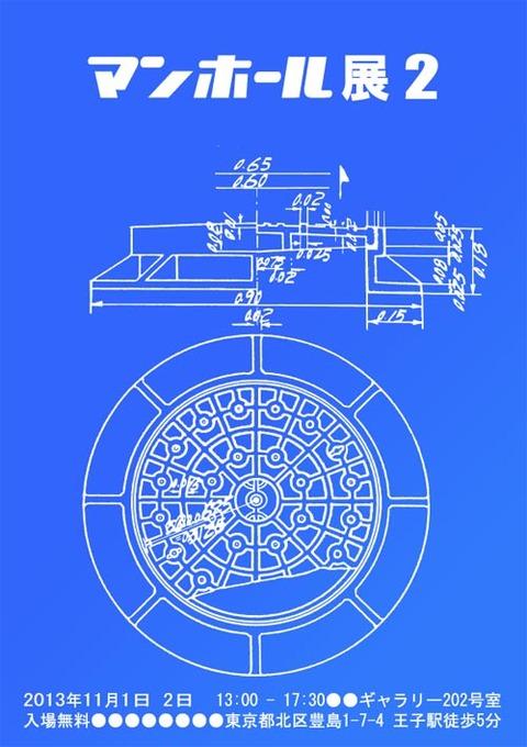 20131101_2マンホール展2_アウトラインフォント化済