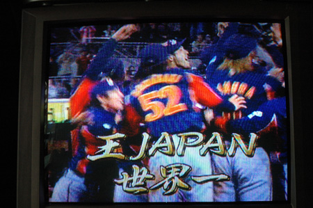 王JAPAN世界一!