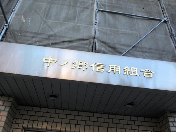 中ノ郷信用組合