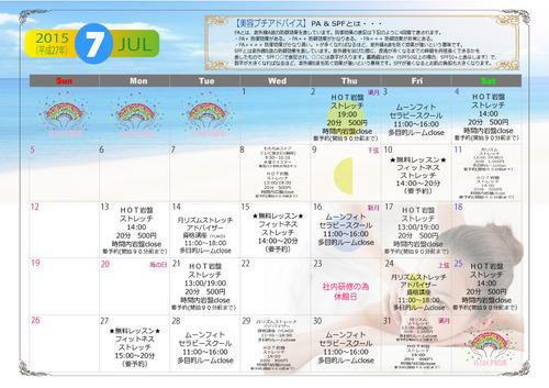 熊本 オージャス エステ7月スケジュール キャンペーン