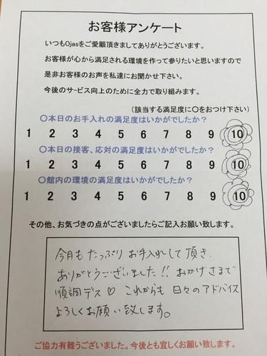 ojas 熊本 口コミ アンケート エステ ダイエット 美肌 オージャス