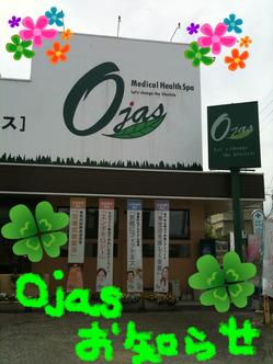 オージャス 熊本 エステ 岩盤浴 Ojas