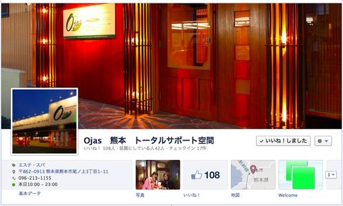 オージャス Facebook Ojas トータルサポート空間 熊本