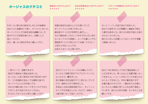 熊本-オージャス-美肌-高速-脱毛クチコミ3