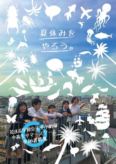 oji_ss_2017_flyer-01