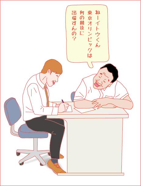 イトウくんの出場競技2