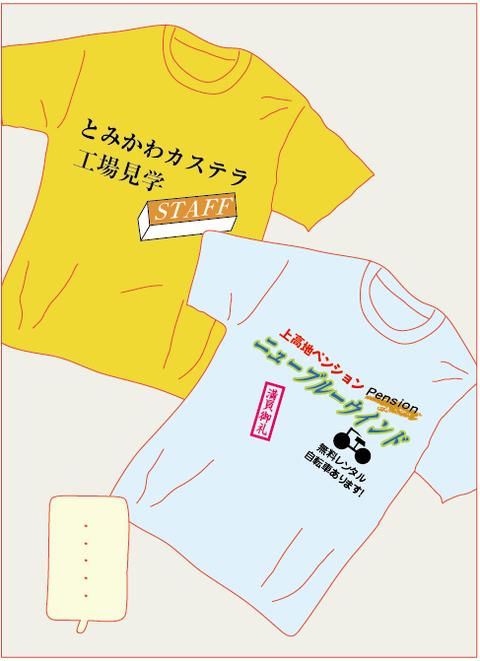 イトウくんに着てほしいTシャツ_3