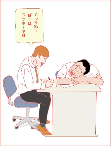 イトウくんの出場競技4